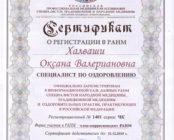 сертификат о регистрации в РАМН